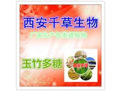纯天然玉竹多糖
