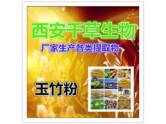 玉竹浓缩粉