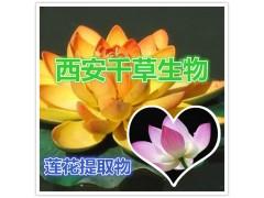 莲花提取物