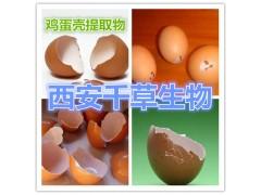 鸡蛋壳提取物