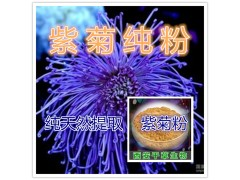紫菊浓缩粉