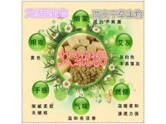 【艾绒浓缩粉】【西安千草】【厂家生产】纯天然水溶
