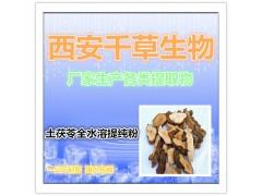 【大蓟全水溶提纯粉】【西安千草】【厂家生产】用于保健食品