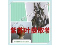 润雪生物 紫苏梗浓缩粉(10:1)提取物