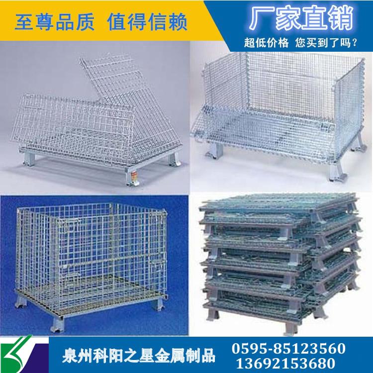 生产供应钢制仓储笼 折叠式仓储笼 金属仓储笼 仓储笼批发可定制