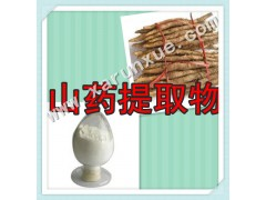 润雪生物 山提取物浓缩粉 满百包邮厂家直销提取物纯天然纯粉