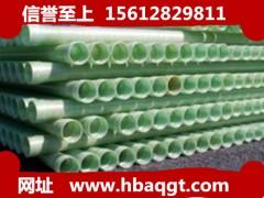 玻璃钢夹砂管道/河北奥琪广泰玻璃钢有限公司