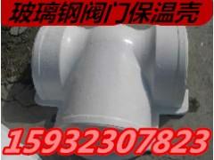 玻璃钢阀门保温壳/河北奥琪广泰玻璃钢有限公司
