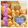 黄豆粉 全水溶无沉淀