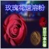 玫瑰花天然纯粉