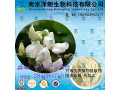优质供应  白扁豆花提取物  EOM代加工  制粒包装