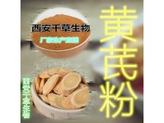黄芪提取物 黄芪浓缩粉 黄芪浸膏粉  黄芪粉