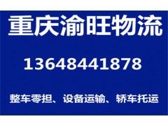 重庆到上海有哪些物流公司