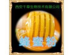 蜂蜜粉 西安千草生物 现货特价直销