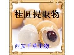 桂圆提取物 补益心脾 养血安神 药食同源 厂家生产