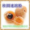 桂圆速溶粉 补益心脾 养血安神 药食同源 厂家生产