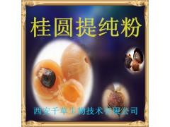 桂圆提纯粉 补益心脾 养血安神 药食同源 厂家生产