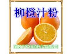 西安千草 柳橙浸膏粉 厂家生产