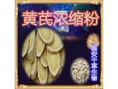 黄芪粉 纯天然全水溶 实力厂家生产 现货直销
