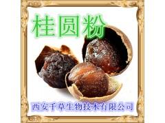 桂圆提取物 纯天然全水溶 药食同源 西安千草现货专供