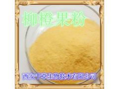 柳橙粉 纯天然全水溶  实力厂家生产 现货直销