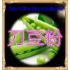 刀豆提取物 纯天然全水溶 药食同源 西安千草现货专供