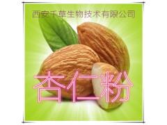 杏仁提取物 纯天然全水溶 药食同源 西安千草现货专供
