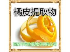 橘皮提取物 纯天然全水溶 药食同源 西安千草现货专供