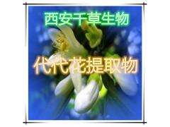 代代花提取物 纯天然全水溶  西安千草现货专供