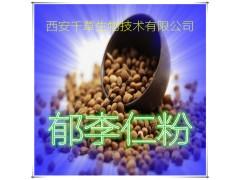 郁李仁粉 纯天然全水溶 药食同源 实力厂家生产 现货直销