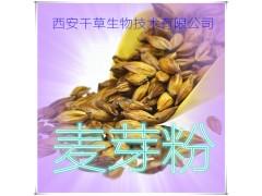 麦芽提取物 纯天然全水溶 药食同源 西安千草现货专供