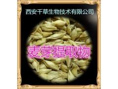 大麦芽提取物水溶粉