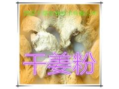 干姜提取物 纯天然全水溶 药食同源 西安千草现货专供