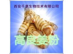 高良姜提取物 纯天然全水溶 药食同源 西安千草现货专供