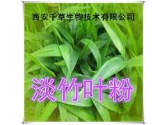 淡竹叶提取物 纯天然全水溶 药食同源 西安千草现货专供
