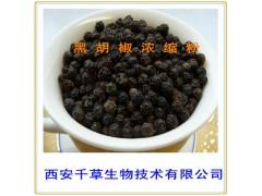 黑胡椒提取物 纯天然全水溶 药食同源 西安千草现货专供
