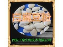 白扁豆粉 纯天然全水溶 药食同源 实力厂家生产 现货直销