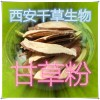 甘草粉 纯天然全水溶 药食同源 实力厂家生产 现货直销