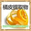 橘皮粉 纯天然全水溶 药食同源 实力厂家生产 现货直销