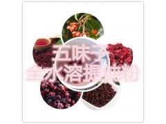 五味子提取物 国家规定保健品添加 纯天然提取 厂家生产