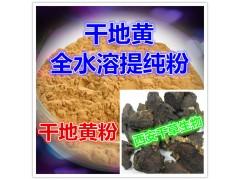 干地黄提取物 国家规定保健品添加 纯天然提取 厂家生产