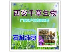 石斛提取物 国家规定保健品添加 纯天然提取 厂家生产