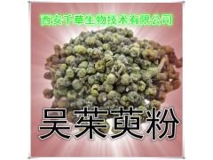 吴茱萸提取物 国家规定保健品添加 纯植物提取 厂家专供