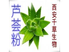 芦荟提取物 国家规定保健品添加 纯天然提取 厂家生产