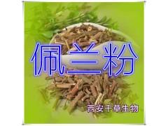 佩兰提取物 国家规定保健品添加 纯植物提取 厂家专供