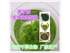 苦丁茶提取物 国家规定保健品添加 纯天然提取 厂家生产