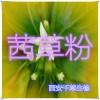 茜草提取物 国家规定保健品添加 纯植物提取 厂家专供