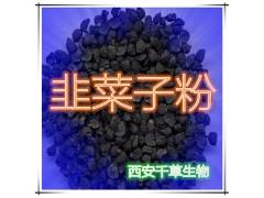 韭菜子提取物 国家规定保健品添加 纯天然提取 厂家生产