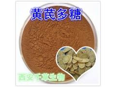 黄芪提取物 国家规定保健品添加 纯天然提取 厂家生产