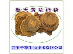 熟大黄提取物 国家规定保健品添加 纯天然提取 厂家生产